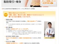 共立美容外科のサイト